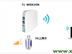 【设置图解】TP-Link TL-WR820N 3G无线路由器3G上网设置