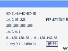 【详细图解】TP-Link TL-WDR3320路由器设置后不能上网