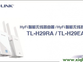 【详细图文】TP-Link TL-H29RA说明书下载