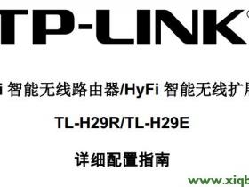 【详细图解】TP-Link TL-H29R使用说明书下载