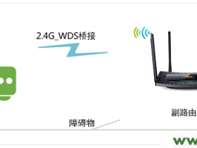 【教程图解】TP-Link TL-H69RT无线桥接设置教程