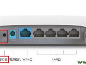 【设置教程】TP-Link无线路由器密码忘记了怎么办?