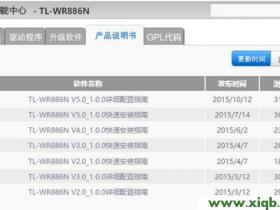 【设置图解】TP-Link TL-WR886N无线路由器说明书