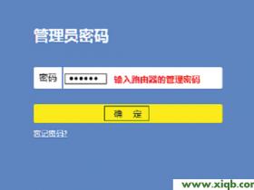 【设置图解】TP-Link TL-WDR7800路由器无线网络密码和名称设置