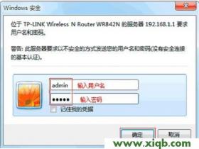【图解教程】TP-Link TL-WR842N路由器设置密码