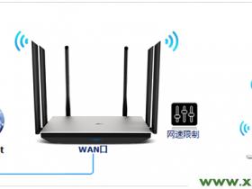 【教程图解】TP-Link TL-WDR7800路由器限速设置教程