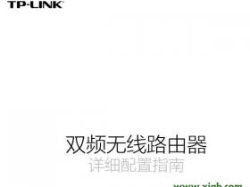 【教程图解】TP-Link TL-WDR5600安装说明书