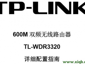 【详细图文】TP-Link TL-WDR3320说明书