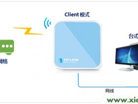 """TP-Link TL-WR703N无线路由器""""客户端模式(Client)""""设置"""
