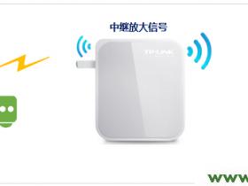 TP-Link TL-WR710N V1路由器Repeater(中继)模式设置