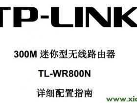 TP-Link TL-WR800N说明书下载
