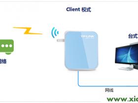 TP-Link TL-WR800N V1路由器中-Client(客户端模式)设置