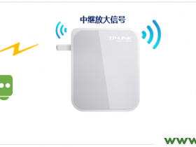 TP-Link TL-WR720N路由器无线中继设置